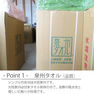 フェイスタオル 日本製 泉州タオル シンプルフ...の詳細画像3