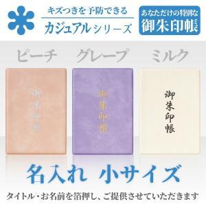 「カジュアル」 名入れ御朱印帳 小サイズ グレープ / ピーチ / ミルク naire-gosyuin
