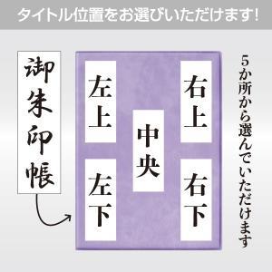 「カジュアル」 名入れ御朱印帳 小サイズ グレープ / ピーチ / ミルク naire-gosyuin 02