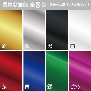 「カジュアル」 名入れ御朱印帳 小サイズ グレープ / ピーチ / ミルク naire-gosyuin 03