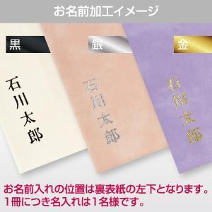 「カジュアル」 名入れ御朱印帳 小サイズ グレープ / ピーチ / ミルク naire-gosyuin 04