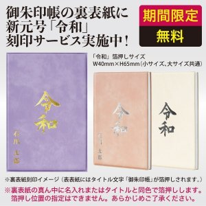 「カジュアル」 名入れ御朱印帳 小サイズ グレープ / ピーチ / ミルク naire-gosyuin 07
