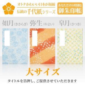 「伝統の千代紙」御朱印帳 大サイズ 如月 / 弥生 / 皐月|naire-gosyuin