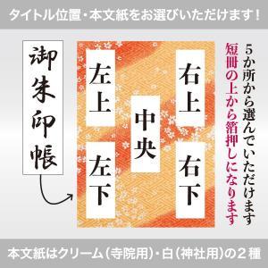 「伝統の千代紙」御朱印帳 大サイズ 如月 / 弥生 / 皐月|naire-gosyuin|02