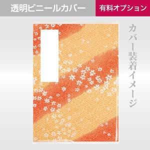 「伝統の千代紙」御朱印帳 大サイズ 如月 / 弥生 / 皐月|naire-gosyuin|06