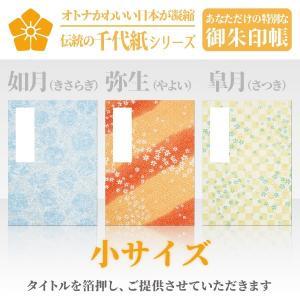 「伝統の千代紙」御朱印帳 小サイズ 如月 / 弥生 / 皐月|naire-gosyuin