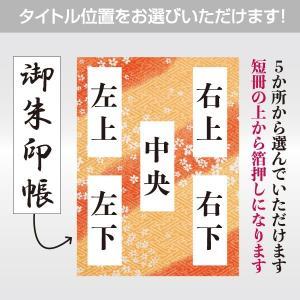 「伝統の千代紙」 名入れ御朱印帳 小サイズ 如月 / 弥生 / 皐月|naire-gosyuin|02