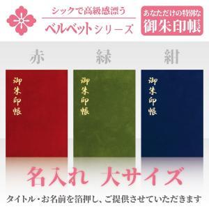 「ベルベット」 名入れ御朱印帳 大サイズ 赤 / 緑 / 紺|naire-gosyuin