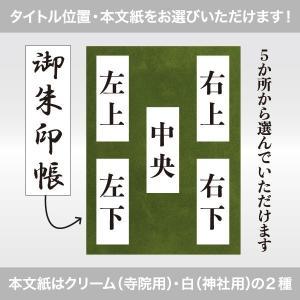 「ベルベット」 名入れ御朱印帳 大サイズ 赤 / 緑 / 紺|naire-gosyuin|02