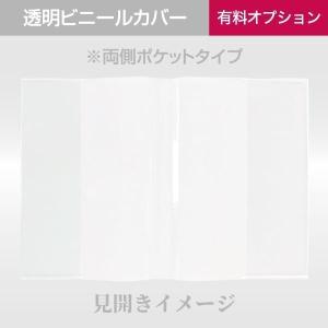 「ベルベット」 名入れ御朱印帳 大サイズ 赤 / 緑 / 紺|naire-gosyuin|08