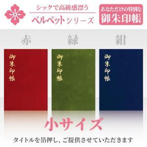 「ベルベット」御朱印帳 小サイズ 赤 / 緑 / 紺|naire-gosyuin