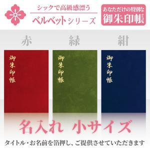 「ベルベット」 名入れ御朱印帳 小サイズ 赤 / 緑 / 紺|naire-gosyuin