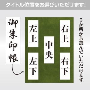 「ベルベット」 名入れ御朱印帳 小サイズ 赤 / 緑 / 紺 naire-gosyuin 02