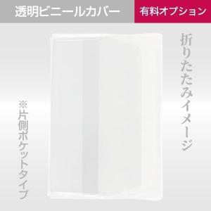 「ベルベット」 名入れ御朱印帳 小サイズ 赤 / 緑 / 紺 naire-gosyuin 11