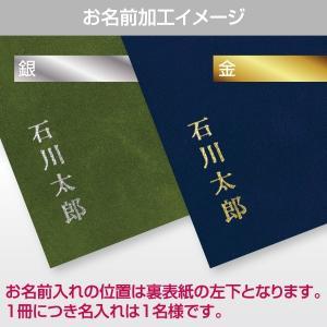 「ベルベット」 名入れ御朱印帳 小サイズ 赤 / 緑 / 紺 naire-gosyuin 04