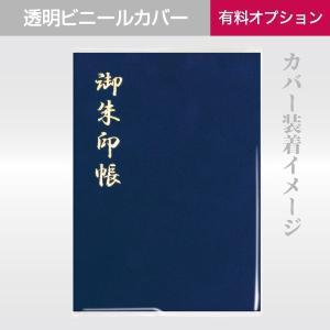 「ベルベット」 名入れ御朱印帳 小サイズ 赤 / 緑 / 紺 naire-gosyuin 07