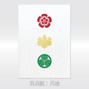 「天下人」御朱印帳 大サイズ 安土 / 大坂 / 江戸|naire-gosyuin|02