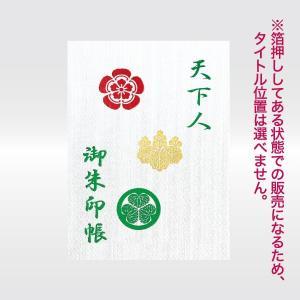 「天下人」御朱印帳 大サイズ 安土 / 大坂 / 江戸 naire-gosyuin 03
