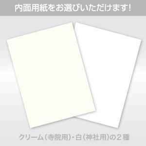 「天下人」御朱印帳 大サイズ 安土 / 大坂 / 江戸 naire-gosyuin 04