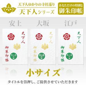 「天下人」御朱印帳 小サイズ 安土 / 大坂 / 江戸|naire-gosyuin