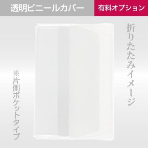 「コンビ」御朱印帳 小サイズ 雅 naire-gosyuin 11