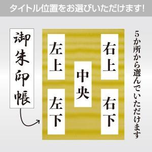 「コンビ」御朱印帳 小サイズ 雅 naire-gosyuin 04