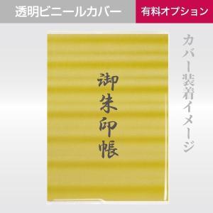 「コンビ」御朱印帳 小サイズ 雅 naire-gosyuin 07