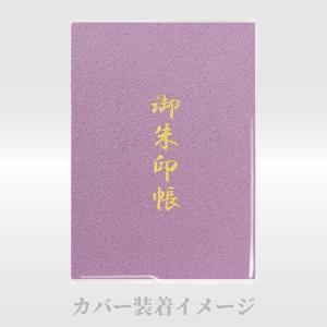 透明ビニール御朱印帳カバー 小 サイズ|naire-gosyuin|02