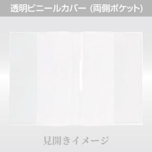 透明ビニール御朱印帳カバー 小 サイズ|naire-gosyuin|03