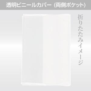 透明ビニール御朱印帳カバー 小 サイズ|naire-gosyuin|04