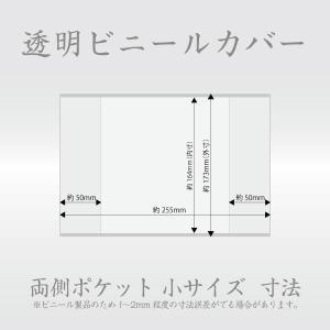 透明ビニール御朱印帳カバー 小 サイズ|naire-gosyuin|05