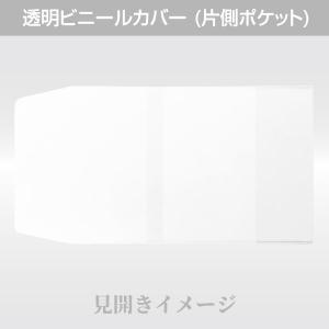 透明ビニール御朱印帳カバー 小 サイズ|naire-gosyuin|06