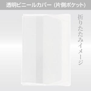 透明ビニール御朱印帳カバー 小 サイズ|naire-gosyuin|07