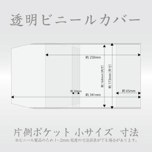 透明ビニール御朱印帳カバー 小 サイズ|naire-gosyuin|08