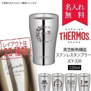 サーモス・THERMOS真空断熱構造ステンレスタンブラーJCY-320ml(保冷保温・魔法瓶構造・二重構造・名入れタンブラー・ステンレスタンブラー)|naire-originalgift
