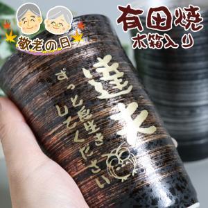 ■生産地:九谷焼 ■素材・成分:陶器 ■サイズ:(大)口径8.3×高さ9.9cm ■カラー:ペア(ピ...