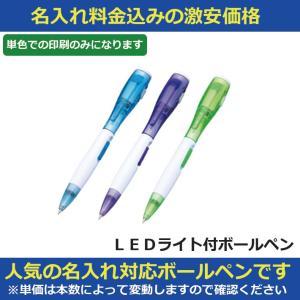 名入れ対応 LEDライト付ボールペン 販...