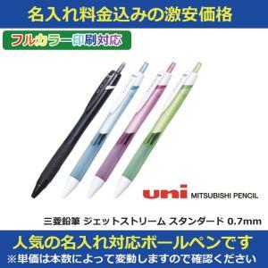 名入れ対応 三菱鉛筆 uni ジェットストリーム スタンダード 0.7mm 販促グッズ ノベルティ 記念品 粗品 景品