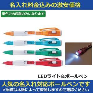 名入れ対応 LEDライト&ボールペン 販促グッズ ノベルティ 記念品 粗品 景品 短納期 即納