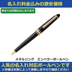 名入れ対応 メタルリング付きクラシックボールペン 販促グッズ ノベルティ 記念品 粗品 景品