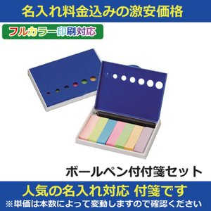 ミニボールペンがセットになったケース入りカラフル付箋です。どこでもメモが可能なので持ち運びにも便利で...