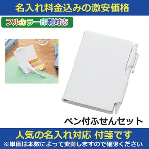 手帳のようなカバーに入った大きめの付箋セットになります。全面にフルカラー印刷も可能なので、販促効果抜...