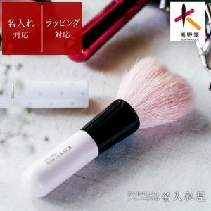 メイクブラシ 化粧筆 熊野筆 化粧ブラシ パウダーブラシ ハート コスメ メイクブラシセット 名入れ|naire-ya