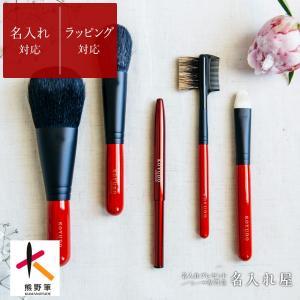 熊野筆 メイクブラシ セット ケース 化粧ブラシ 化粧筆 箱入り パウダーブラシ ハート 名入れ|naire-ya