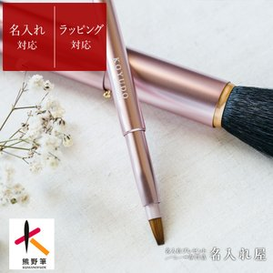 メイクブラシ 携帯 熊野筆 チーク 化粧筆 携帯用 化粧ブラシ パウダーブラシ リップブラシ 名入れの画像
