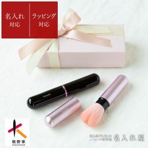 熊野筆 化粧筆 メイクブラシ チークブラシ 携帯用 化粧ブラシ チーク スライド パウダー 名入れ|naire-ya