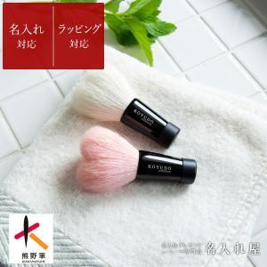 熊野筆 化粧筆 洗顔ブラシ クレンジング 携帯用 ブラシ ハート 携帯 毛穴ケア お風呂 名入れ|naire-ya