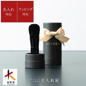 名入れ無料 熊野筆 化粧筆 プレゼント 名入れ チークブラシ fu-pa メイクブラシ 女性 ギフト 結婚祝い 誕生日 コスメ 名前入れ|naire-ya
