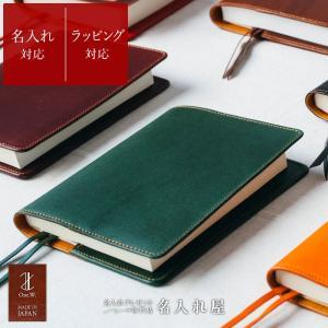 ブックカバー 本革 レザー 手帳カバー 革 文庫 文庫本 しおり ほぼ日 日本製 名入れ|naire-ya