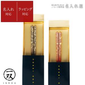 箸 若狭 箱入り 1膳 日本製 一双 漆 お箸 ギフトセット 瑞雲 単品 手作り 天然木 名入れ